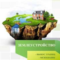 Землеустроительные работы, в Новосибирске