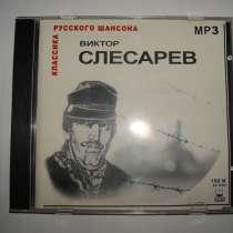 CD Виктор Слесарев MP3, в Санкт-Петербурге