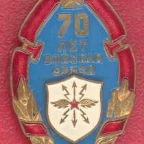 СССР знак 70 лет Войскам связи, в г.Орел