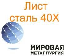 Лист металлический ст.40Х, в Новосибирске