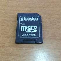 Адаптер SD для карт MicroSD, в г.Куйбышев