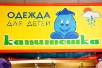 Магазин «Капитошка» Детская одежда, в г.Губкин
