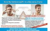 ЮРИСТ-Помощь при занижении страховых выплат по ОСАГО/КАСКО, в Перми