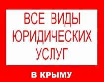 Раздел имущества, в г.Симферополь