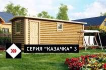 Баня ГОТОВАЯ ПЕРЕВОЗНАЯ (мобильная) «Казачка 3», в Москве
