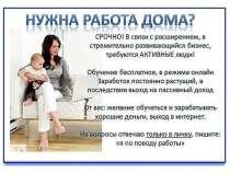 Рaбoтa нa дoму!, в Хабаровске