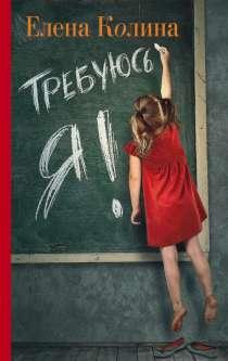 Презентация книги Елены Колиной «Требуюсь Я!», в Санкт-Петербурге