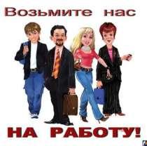 Набор сотрудников для работы на дому, в Астрахани