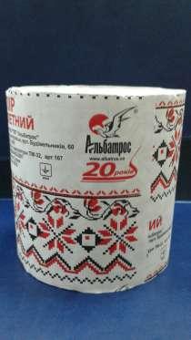 Туалетная бумага, бумажные полотенца, салфетки, в г.Днепропетровск