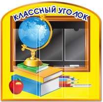 Информационные стенды по приемлемым ценам, в Астрахани