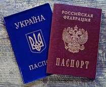 Юридическое сопровождение по оформлению Гражданства РФ, в г.Севастополь