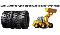 Шины 23.5-25, 20.5-25 фронтальный погрузчик, в Санкт-Петербурге