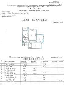 Трех комнатная квартира в Астане, в г.Алматы