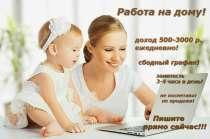 Сотрудничество с Орифлэйм без продаж., в г.Вологда