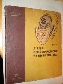 Дени. Лицо международного меньшевизма. 1931г, в г.Октябрьский