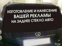 Реклама на авто, в Краснодаре