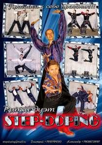 "Шоу балет дуэт ""Степ Допинг"" Мы дарим людям праздник!!!, в Краснодаре"