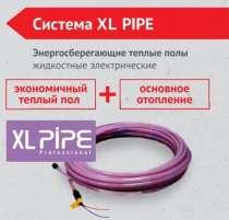 Теплый пол + основное отопление. Энергосберегающий XL-PIPE, в Казани
