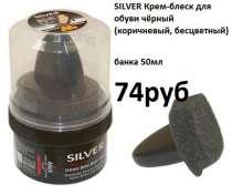 SILVER Крем-блеск для обуви чёрный (коричневый, бесцветный), в Санкт-Петербурге