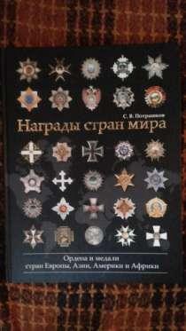 Продам книгу «Награды стран мира», в г.Сосновый Бор