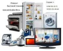 Ремонт стиральных машин, холодильников, водонагревателей, в г.Чехов