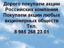 Куплю Покупаем акции в Вологде и по всей Росси, в г.Вологда