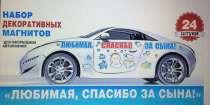 Магниты на машину или холодильник, в Санкт-Петербурге