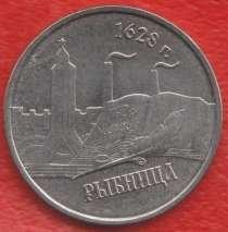 Приднестровье Молдавия 1 рубль 2014 г. Город Рыбница, в Орле