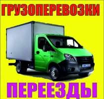 Грузчики Газели переезд квартиры офиса, в Омске