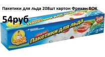 Пакетики для льда 208шт картон Фрекен БОК, в Санкт-Петербурге
