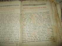 Продается Псалтырь на церковнославянском языке, в Нижнем Новгороде