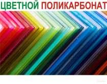 Поликарбонат цветной, в г.Минск