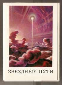 Открытки Космос. набор 32шт.1978г, в г.Днепродзержинск