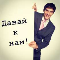 Подработка на дому, в Москве