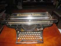 Печатная машинка, в Санкт-Петербурге
