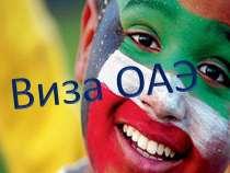 Виза в ОАЭ без тура, без депозита от 104$, в г.Киев