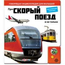 Говорящая энциклопедия «Про скорый поезд и не только», в Ижевске
