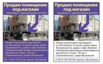 Помещение с арендаторами, в Кирове