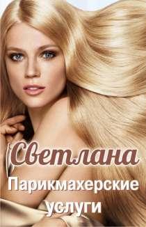 Салон красоты Светлана, в Москве
