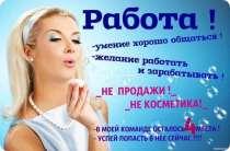 Работа дома, в Москве