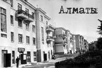 Квартира по посуточно, в г.Алматы