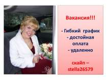 Администратор интернет-магазина, в Астрахани
