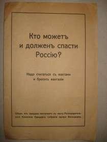 Кто может и должен спасти Россию? 1922 г., в г.Октябрьский