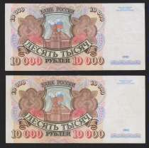 10.000 рублей 1992 года, серия АА и другие, в Екатеринбурге