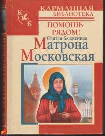 Святая блаженная Матрона Московская, в Москве