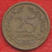 Приднестровье Молдавия 25 копеек 2005 г. немагнитная, в Орле