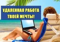 Работа дома, в Санкт-Петербурге
