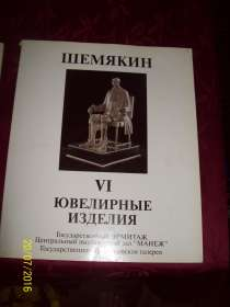 Альбомы Михаила Шемякина, в г.Дедовск