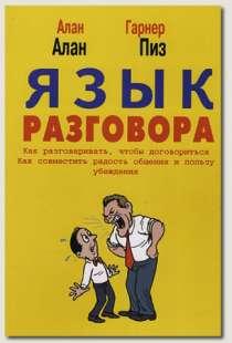 БЕСТСЕ́ЛЛЕР книга Алан Пиз и Алан Гарнер Язык разговора, в Волгограде