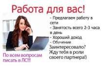 Менежер по развитию интернет магазина, в г.Псков